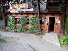 Ресторан национальной черногорской кухни «Kužina» в Подгорице