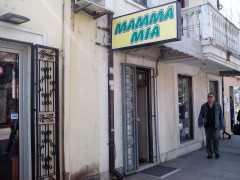 Бутик женской одежды «Mama Mia» в Подгорице