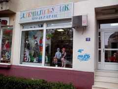 Бутик детской одежды «Poletarac» в Подгорице