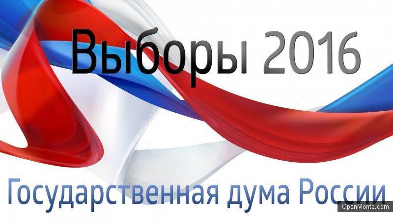 Новости Черногории: Посольство РФ в Черногории приглашает россиян принять участие в выборах в Госдуму