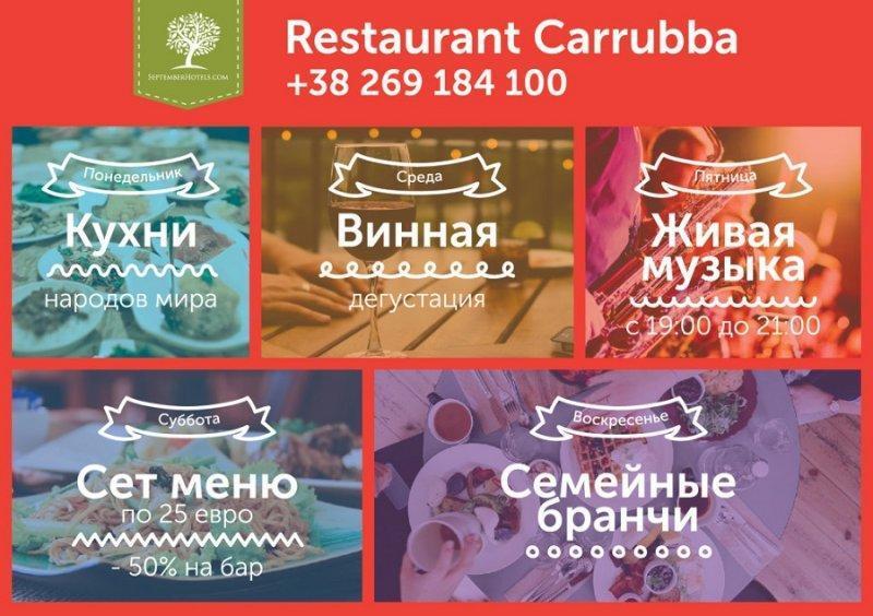 Проживание в Черногории: Restaurant Carrubba: скидки 50% на алкоголь, настольные игры, программы для детей