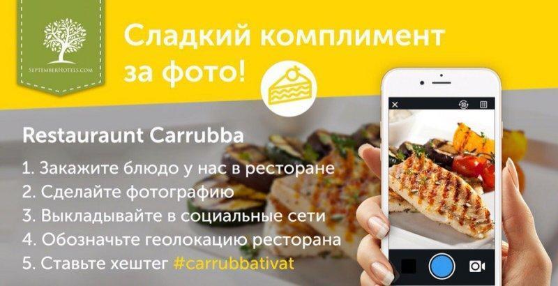 Проживание в Черногории: Ресторан и Бар Carrubba