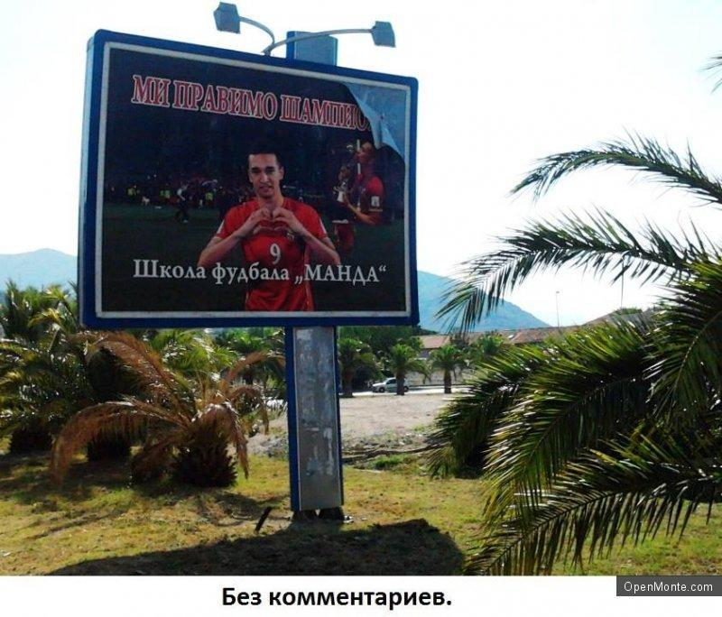 О Черногории: Этот занятный сербский язык…