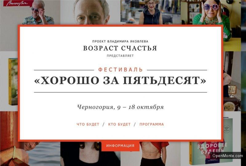 Новости Черногории: О Черногории: В Будве с 9 по 18 октября пройдет фестиваль «Хорошо за пятьдесят»
