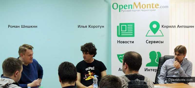 Круглый стол на тему «Бизнес в Черногории с помощью интернета»: мнения специалистов