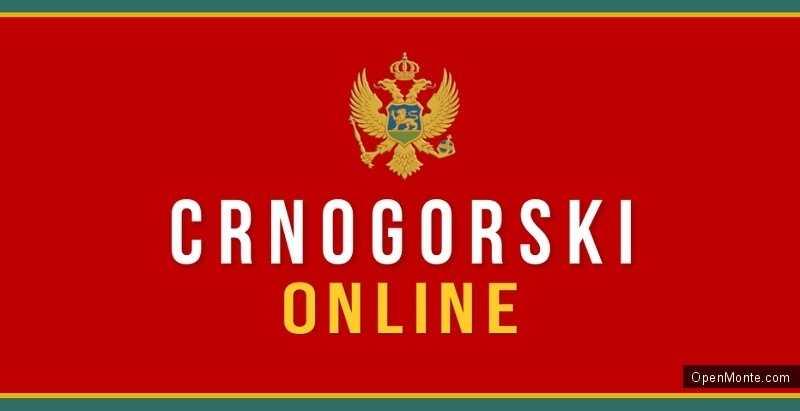 Новости Черногории: Открыт сайт, где можно учить черногорский язык в онлайне