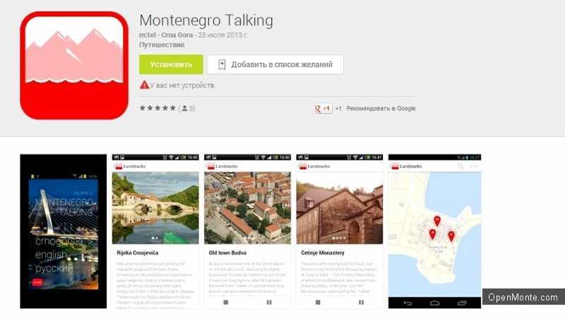 Новости Черногории: Национальная туристическая организация и M:tel представили приложение для интерактивного знакомства с Черногорией